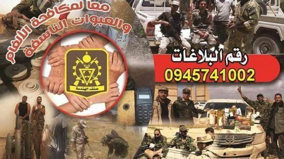 Photo of إعلان من الهندسة العسكرية بالمنطقة الشرقية