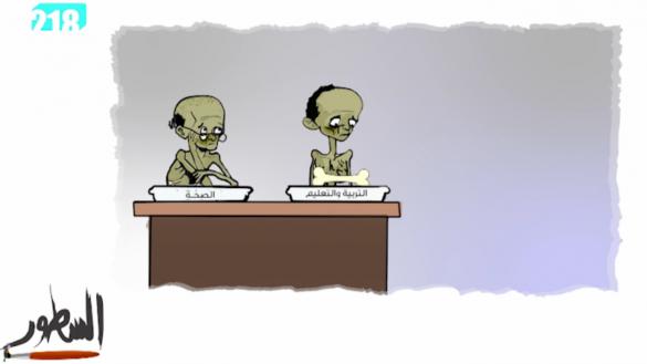 Photo of كاريكاتير الساطور (فيديو)