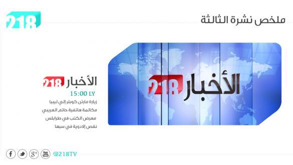 Photo of ملخص أخبار الثالثة
