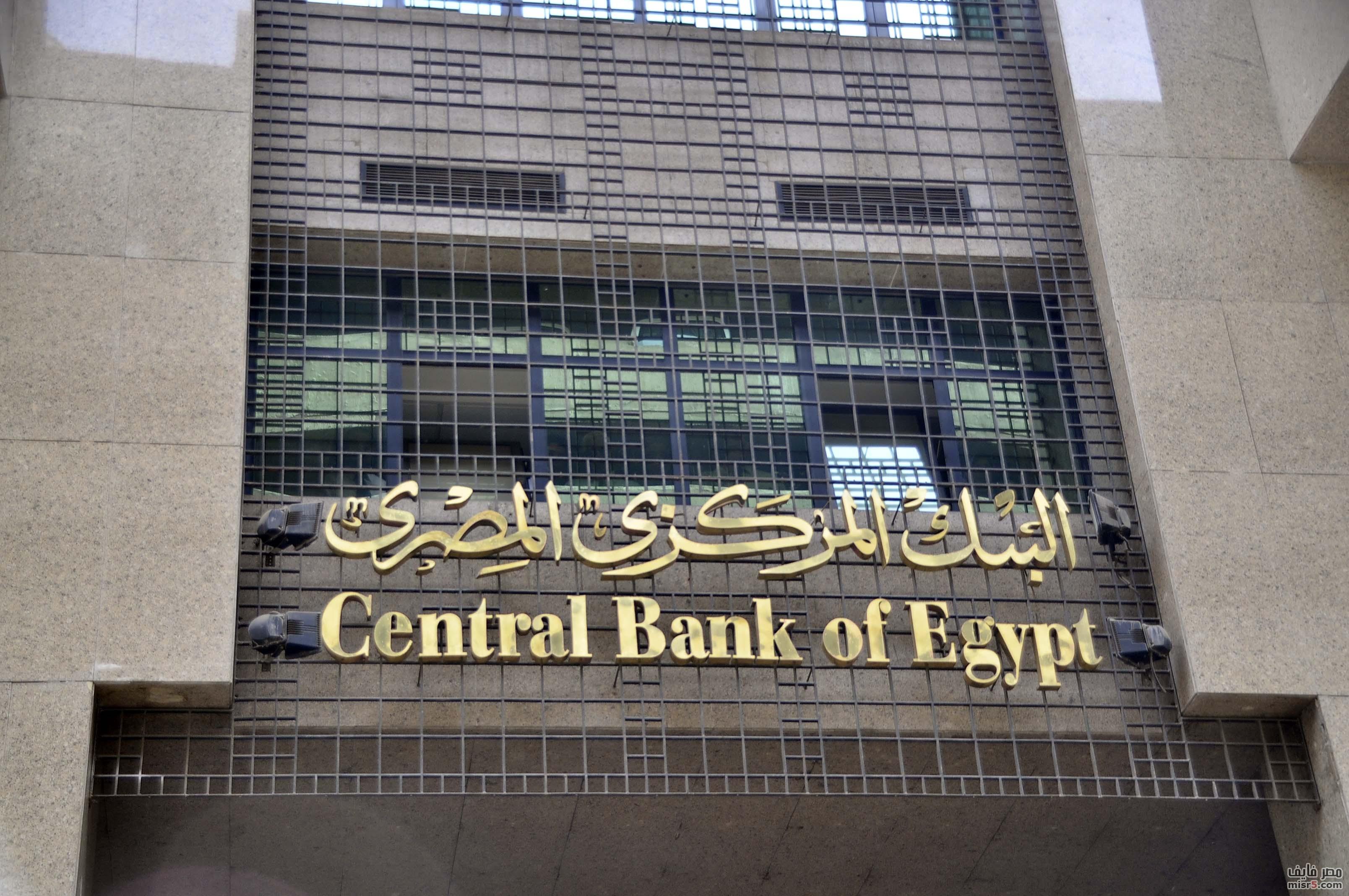 """صورة """"بلومبرغ"""": مصر سادس دولة """"تُعوّم"""".. ماذا حدث للدول الخمس؟"""