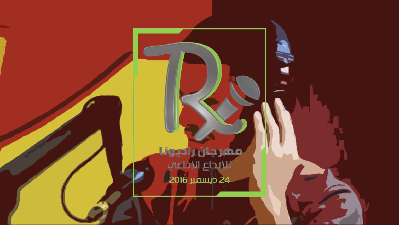 مهرجان راديونا الإذاعي