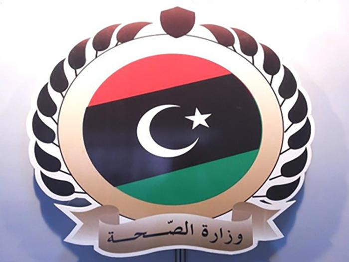 وزارة الصحة ليبيا