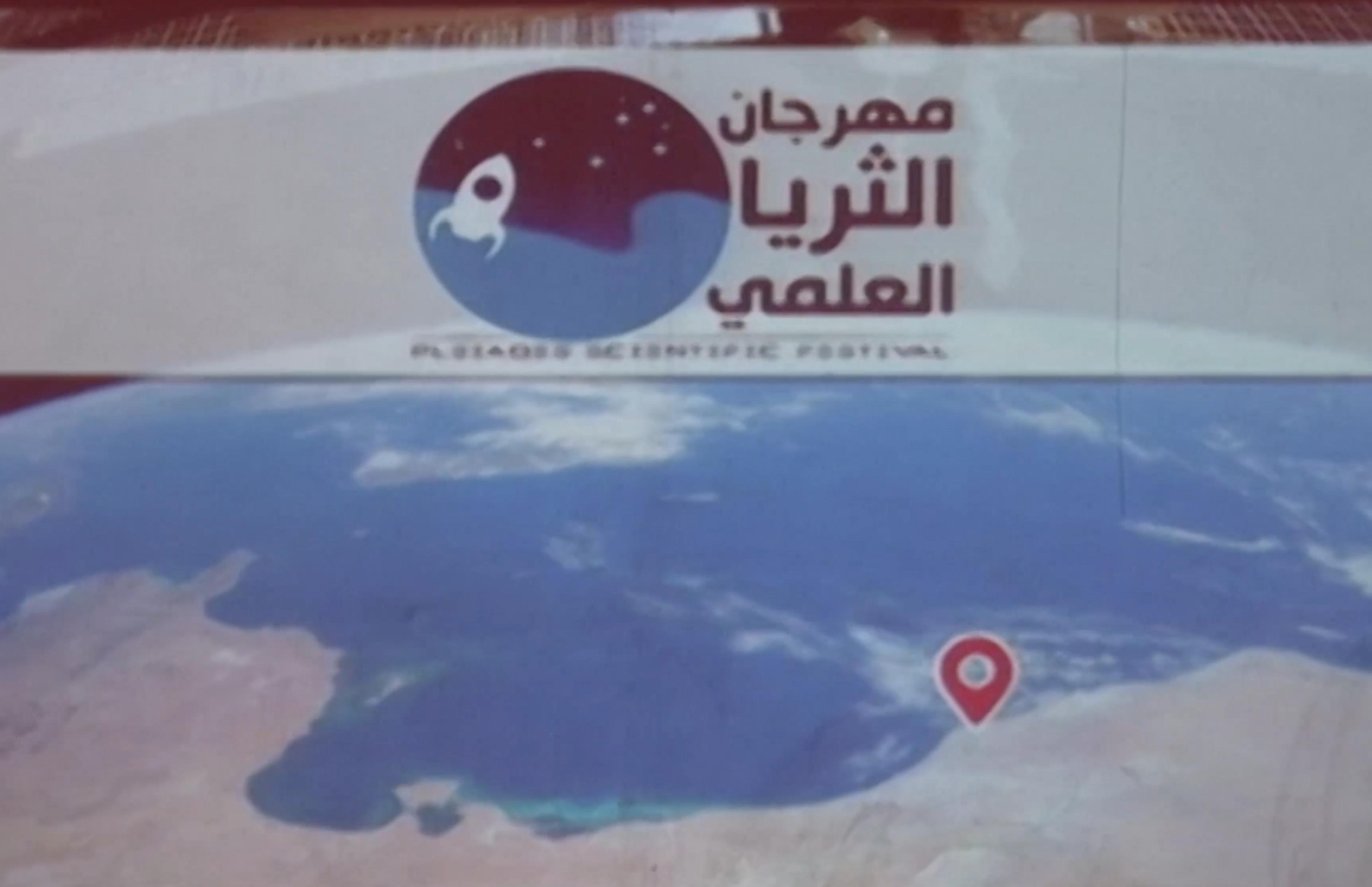 """Photo of مهرجان بمجال علوم """"الأرض والفضاء"""" في طرابلس"""