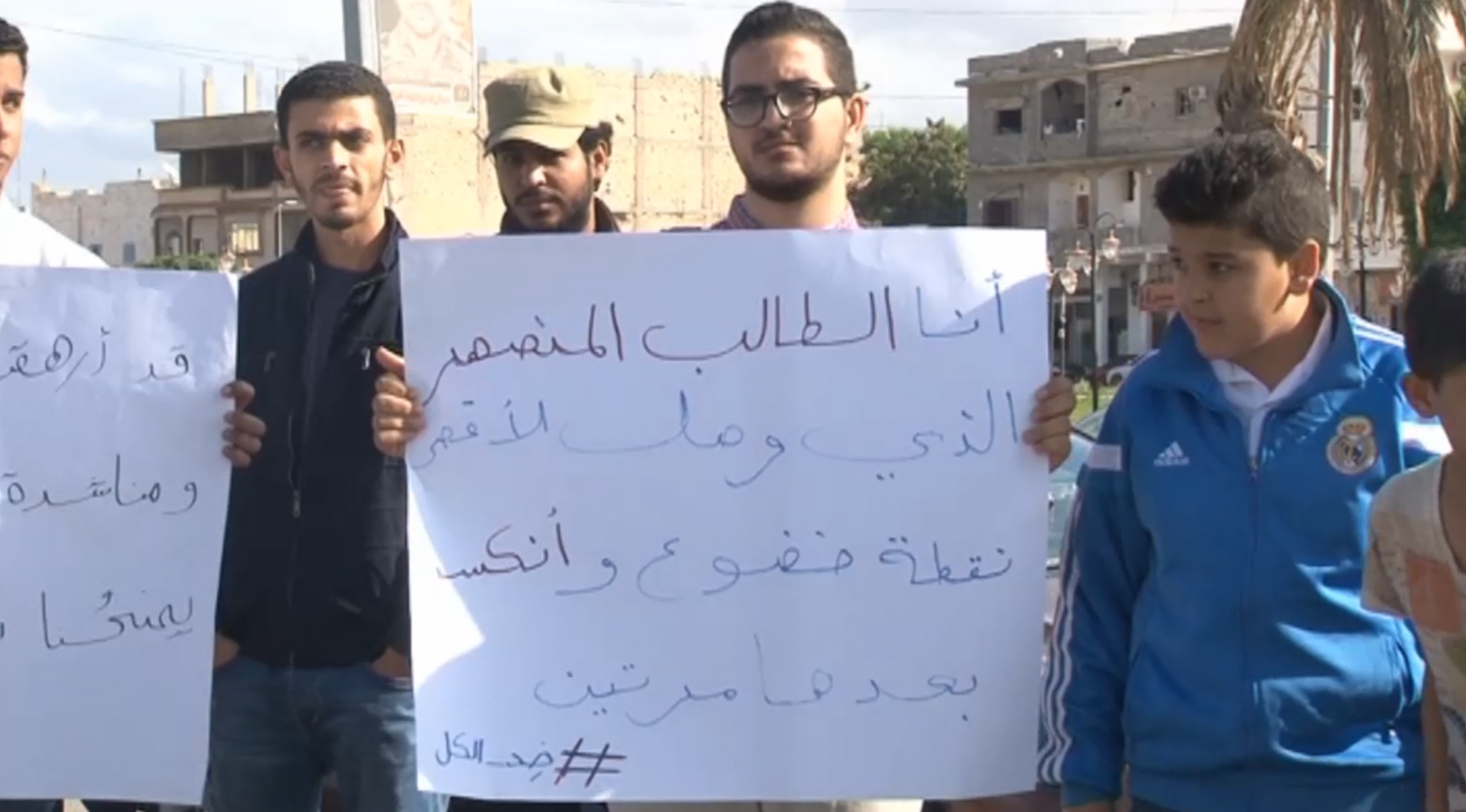 """صورة """"احتجاج طلابي"""" في الزاوية يطالب بـ""""تسوية"""""""