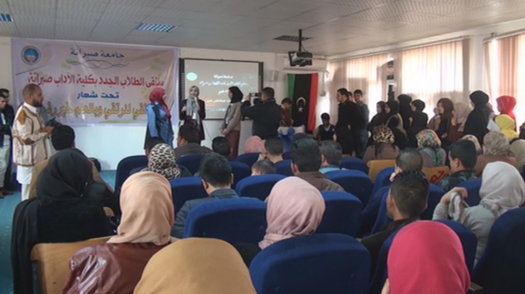 "Photo of ""نلتقي لنرتقي"".. ملتقى للطلاب الجدد في جامعة صبراتة"