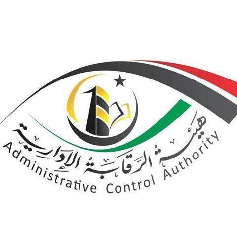 """Photo of الرقابة الإدارية تتحفظ على استبعادها من """"الدستور"""""""