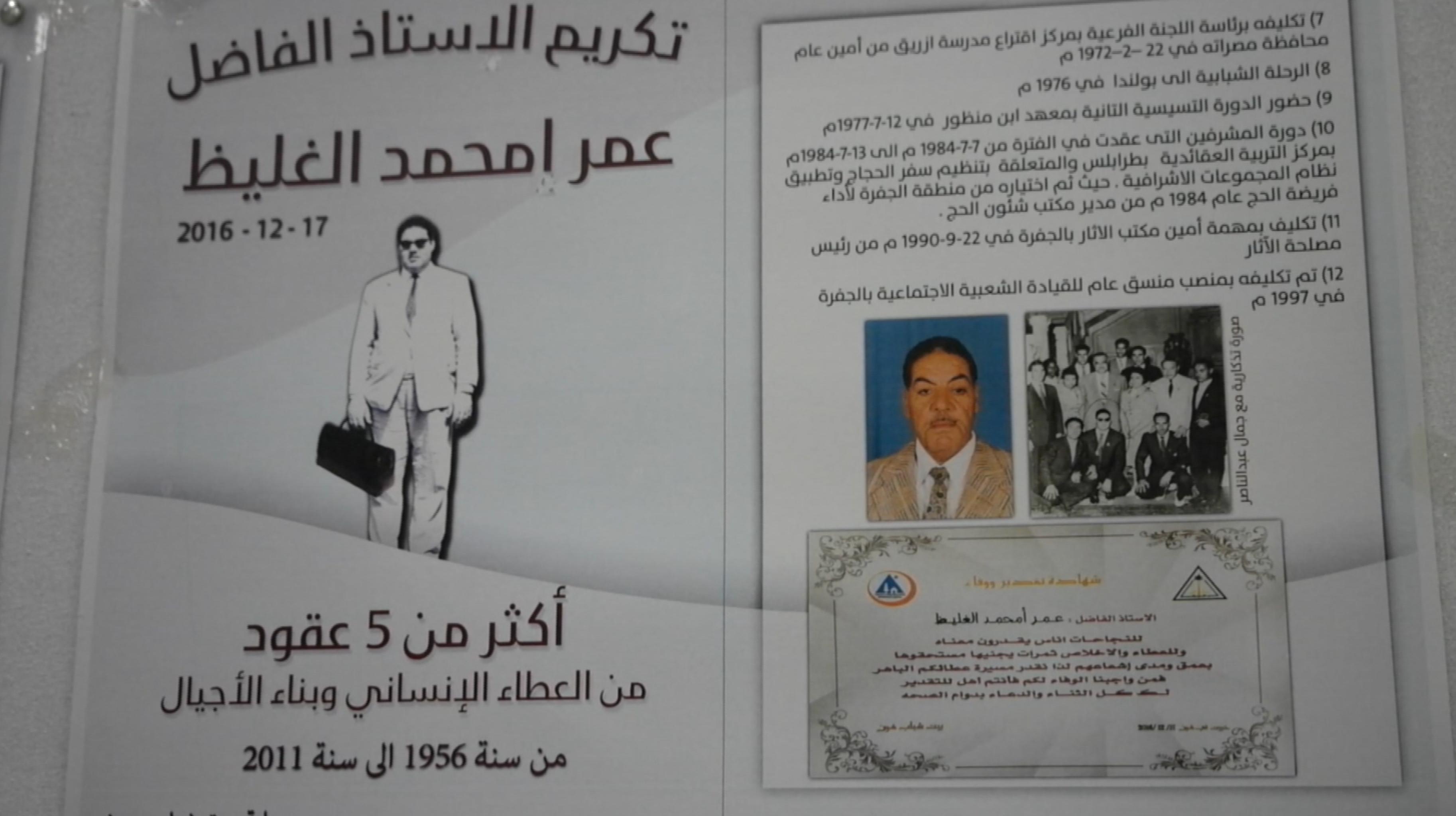 الأستاذ عمر الغليظ