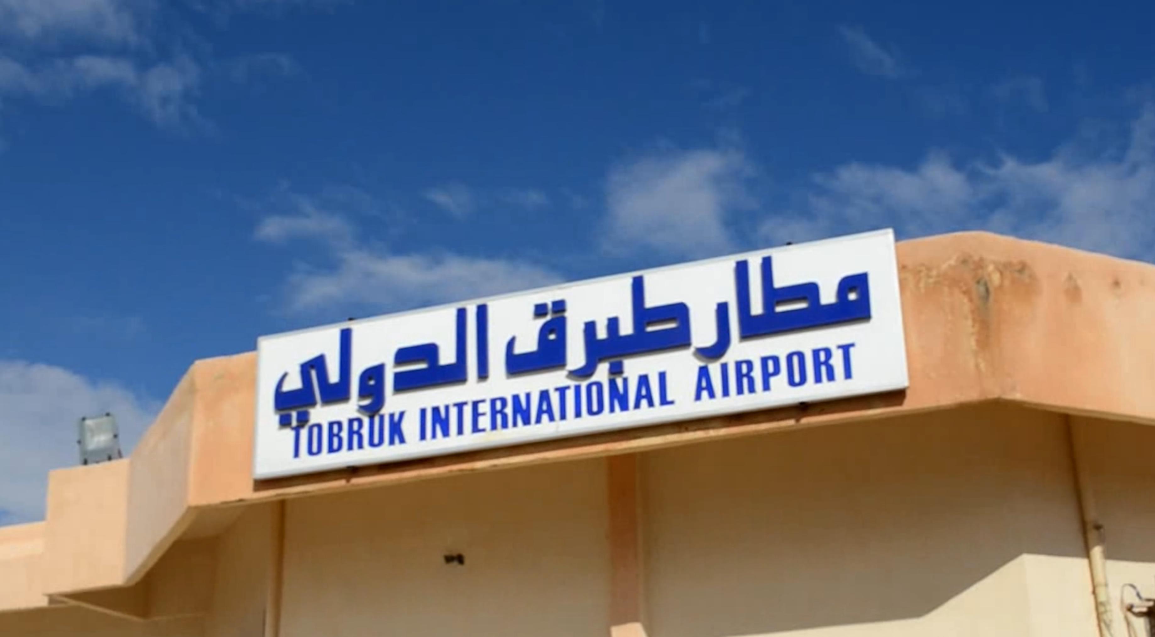 مطار طبرق الدولي