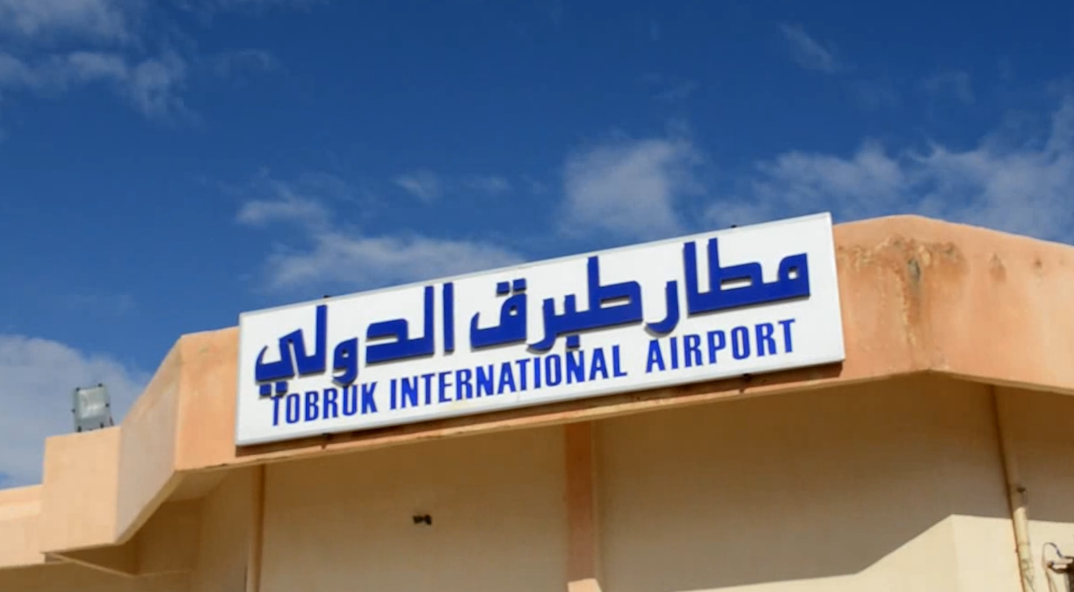 Photo of مطار طبرق جاهز لتسيير كافة الرحلات