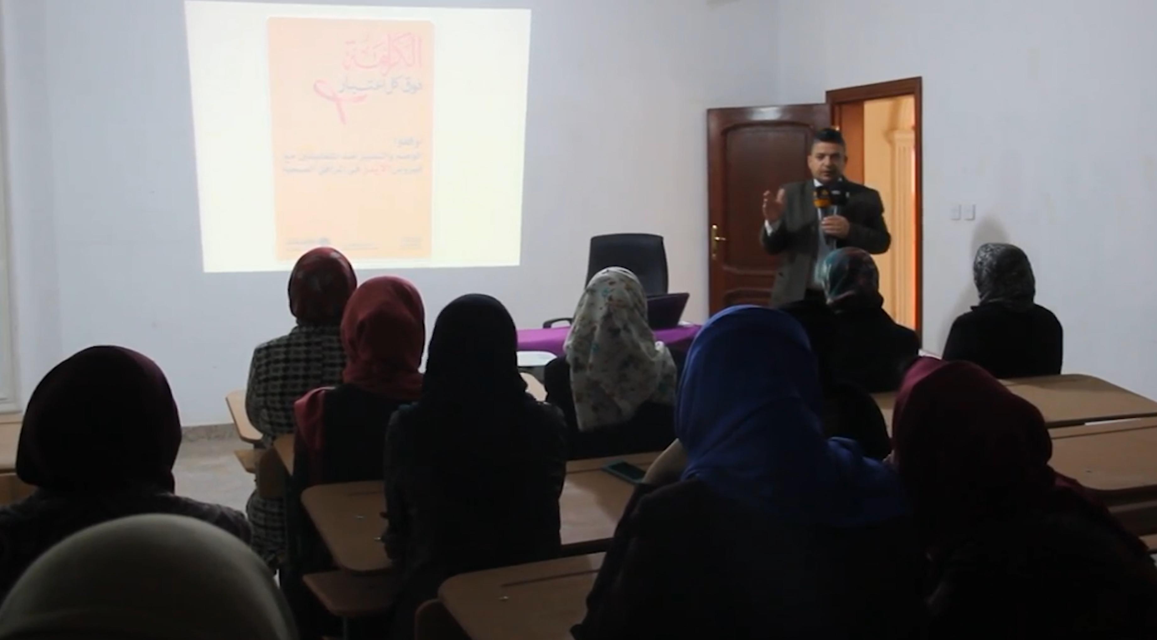 """Photo of محاضرة تستعرض لطالبات معهد عين شمس في بنغازي """"مخاطر الإيدز"""""""