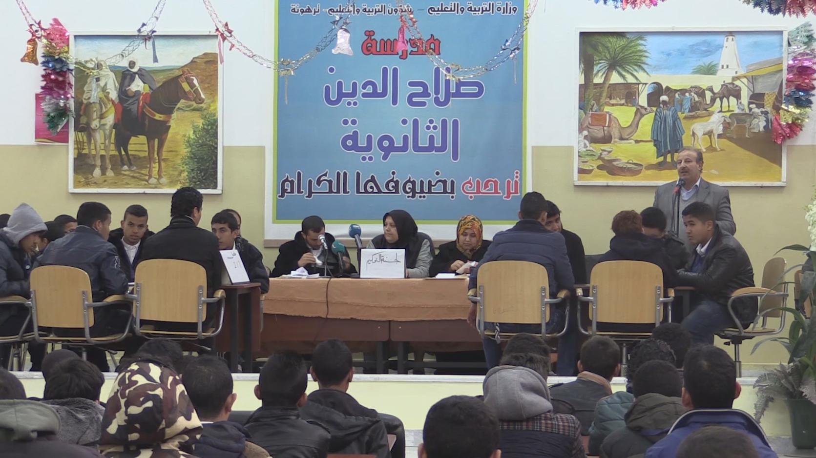 مدرسة صلاح الدين