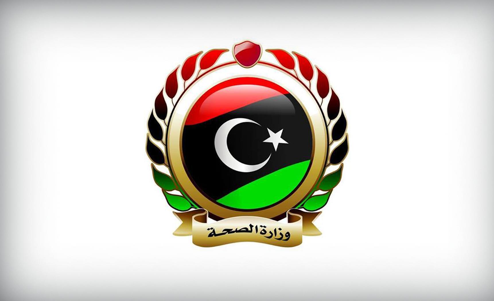 وزارة الصحة - حكومة الوفاق