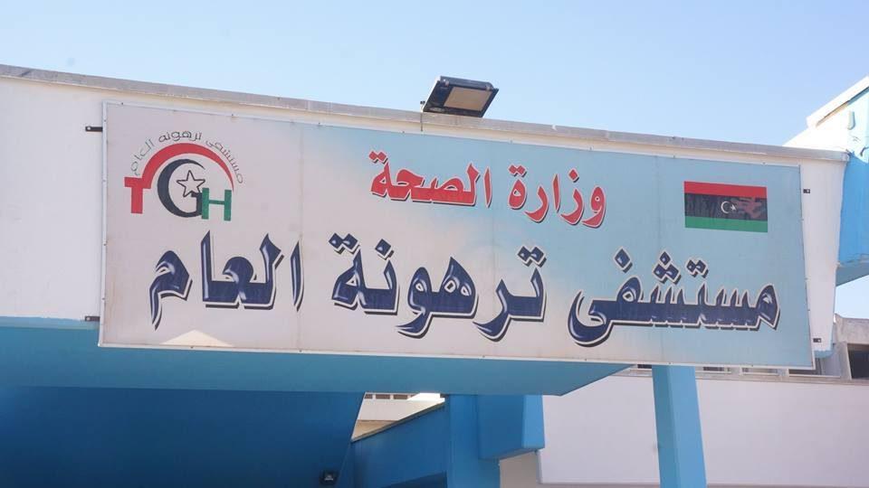 "Photo of الهلال الأحمر يقف على حاجات ""مستشفى ترهونة"""