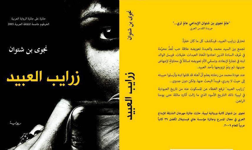 رواية لليبية