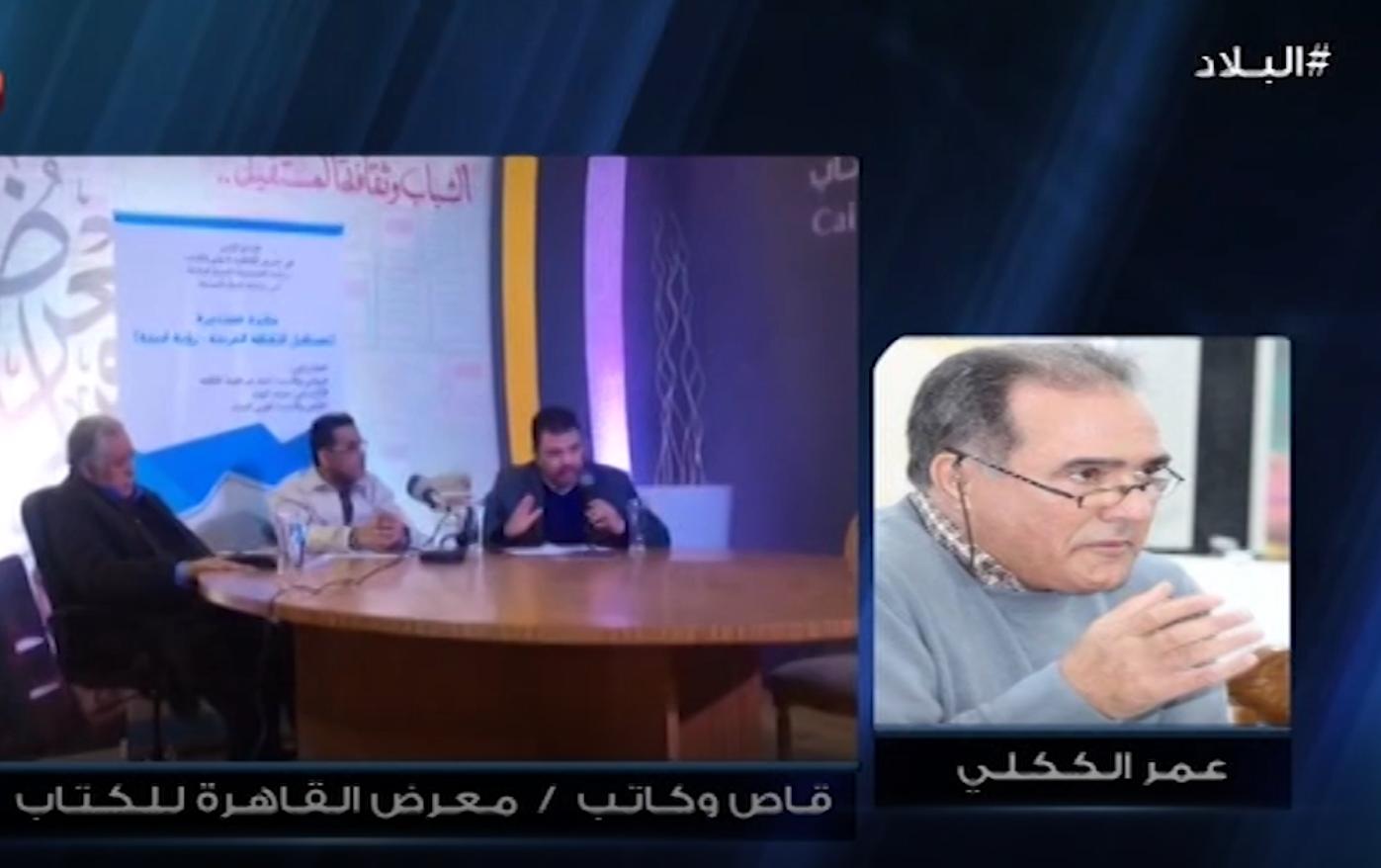 عمر الككلي