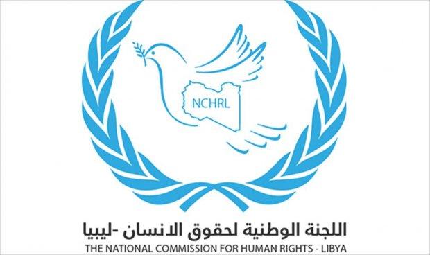 الوطنية لحقوق الإنسان