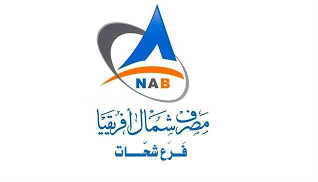 Photo of مصرف شمال أفريقيا شحات يصرف 500 دينار لكل حساب