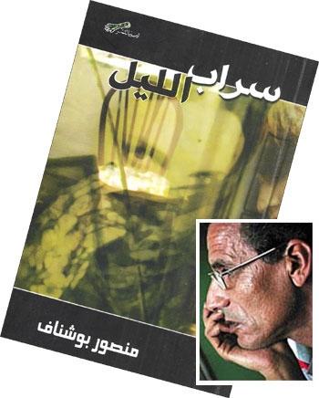 العلكة (سراب الليل) - منصور بوشناف
