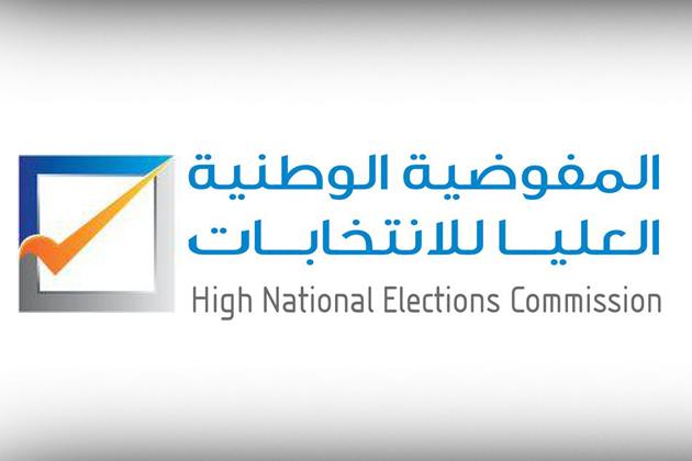 """Photo of """"مفوضية الانتخابات"""" جاهزة لإجراء انتخابات """"رئاسية وبرلمانية"""""""