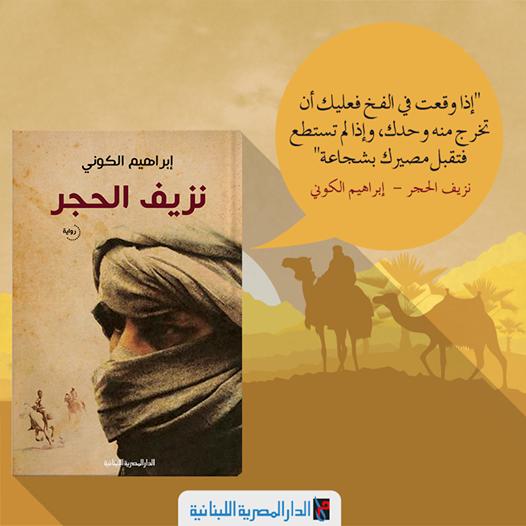 نزيف الحجر - المفكّر إبراهيم الكوني