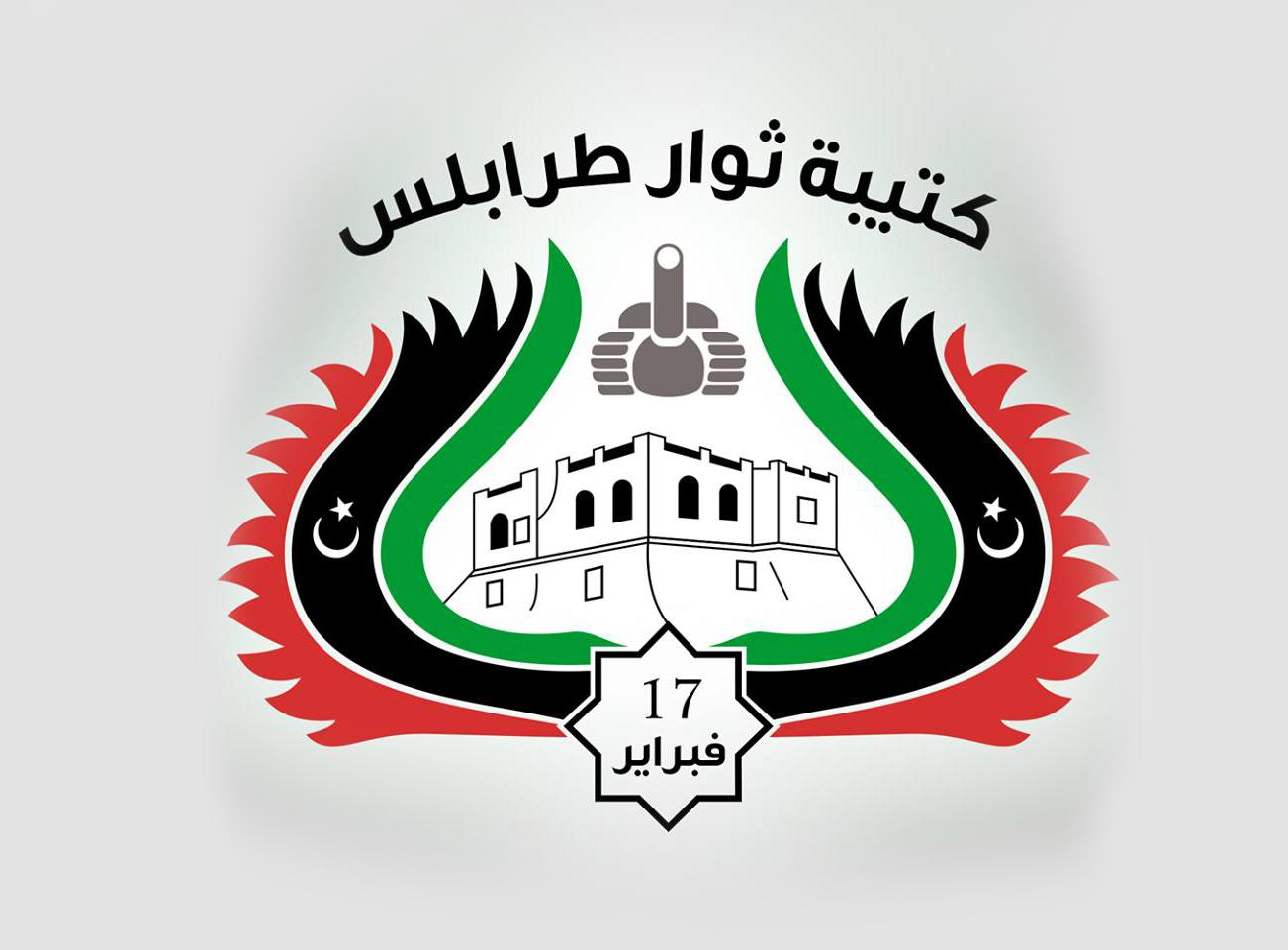 """صورة كتيبة ثوار طرابلس تنفض يدها من """"اتفاق بوستة"""""""