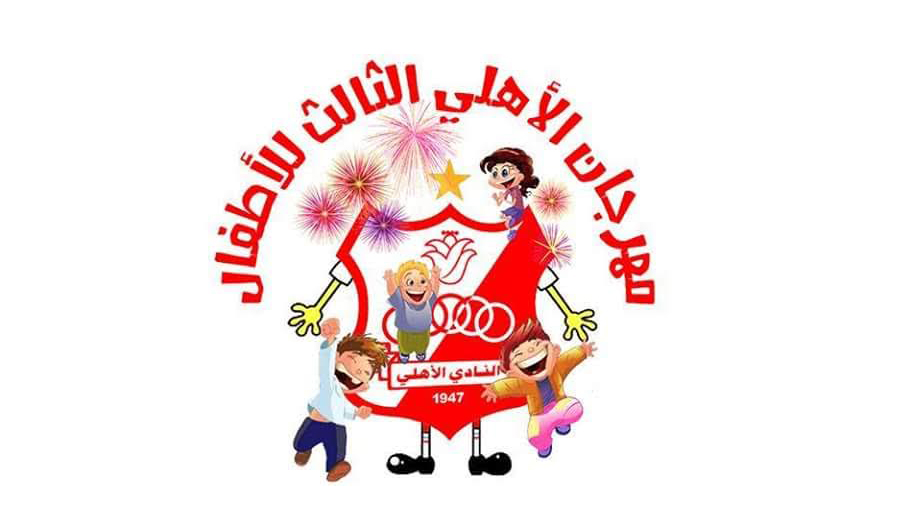 "Photo of الأهلي بنغازي يُشكّل لجنة لتنظيم ""مهرجان الأطفال"""