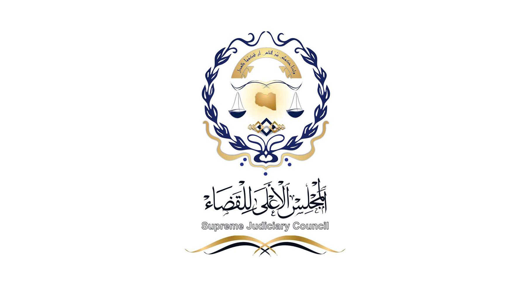 "Photo of ""الأعلى للقضاء"": لن نشارك بالملتقى"