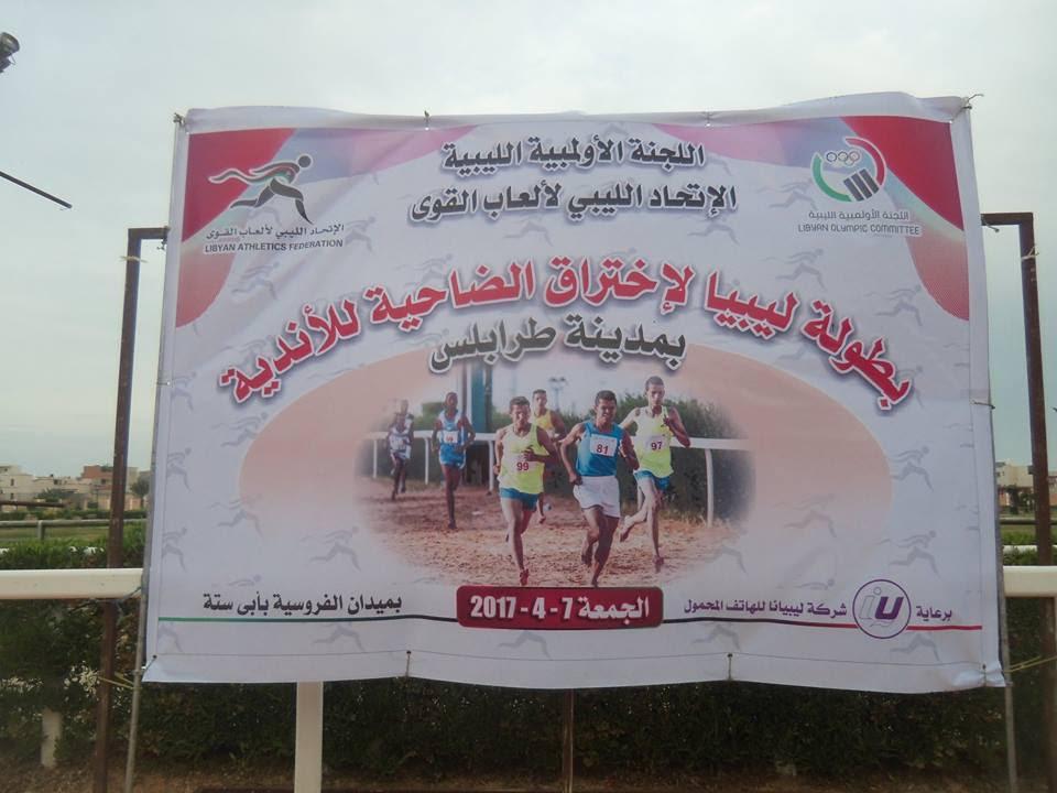 بطولة ليبيا لاختراق الضاحية للأندية