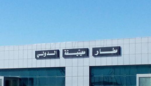 Photo of استئناف الرحلات بمطار معيتيقة