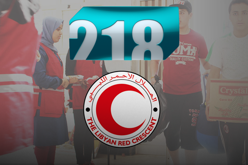 Photo of بيان من قناة (218) والهلال الأحمر الليبي