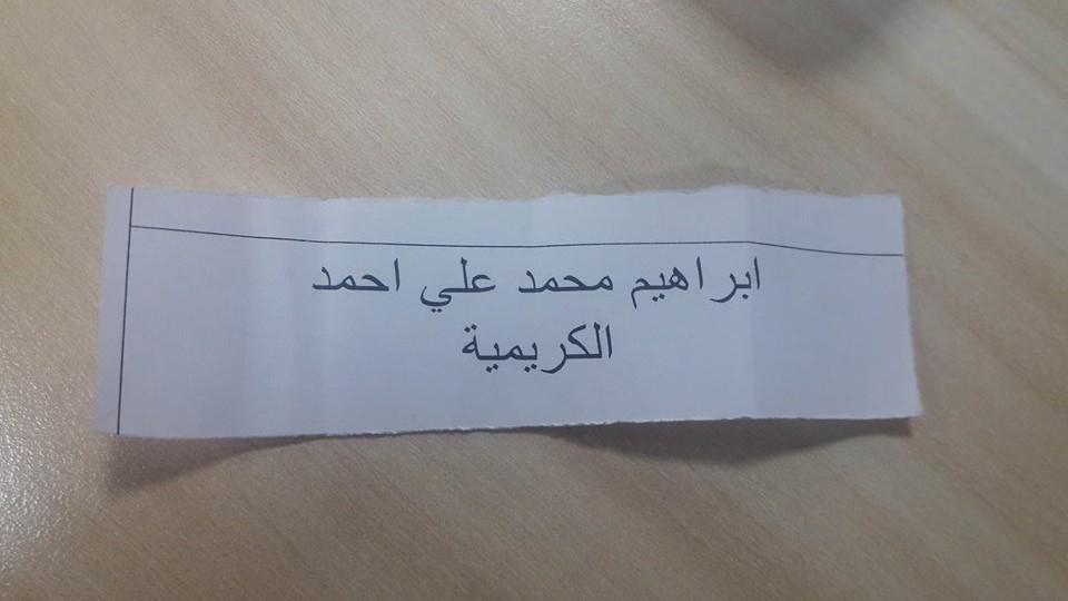 إبراهيم محمد علي أحمد من الكريمية