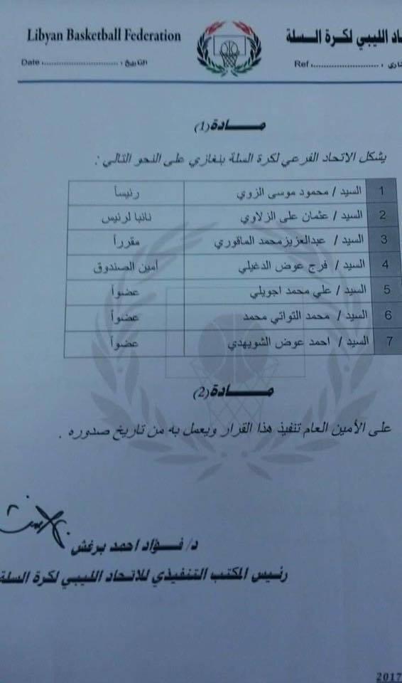 تعيين الزوي رئيسا لـفرعي-السلة في بنغازي