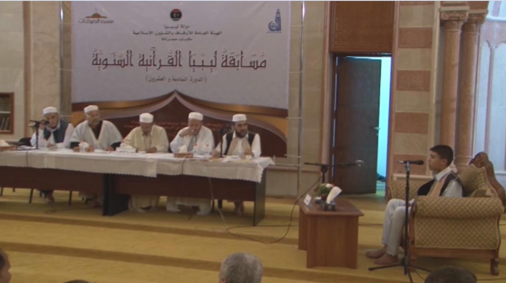 مسابقة ليبيا للقرآن في مصراتة