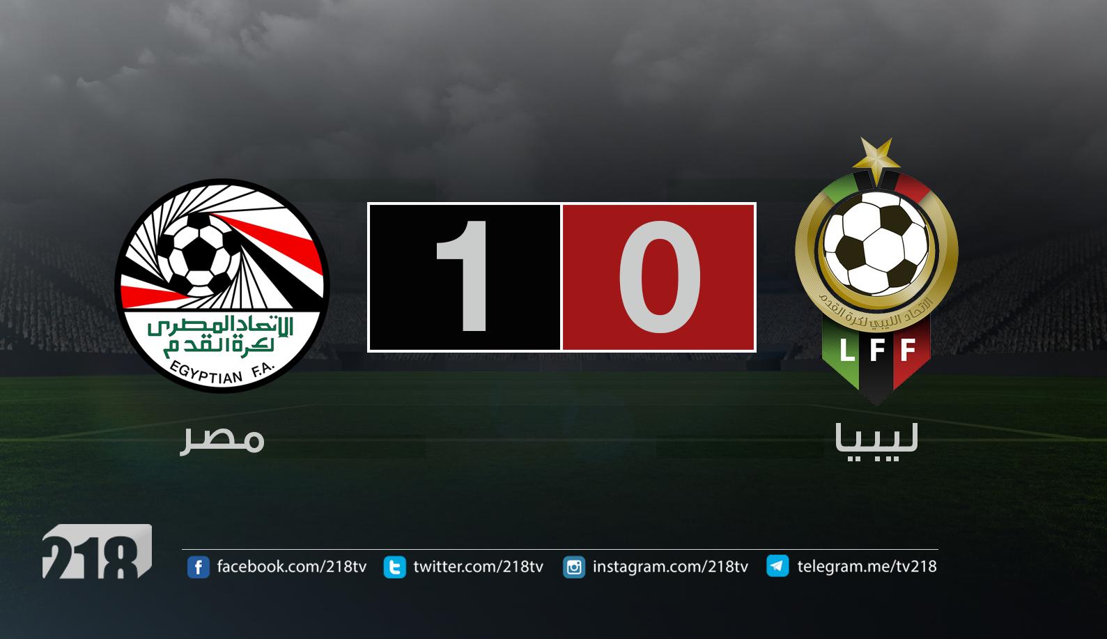 ليبيا ضد مصر