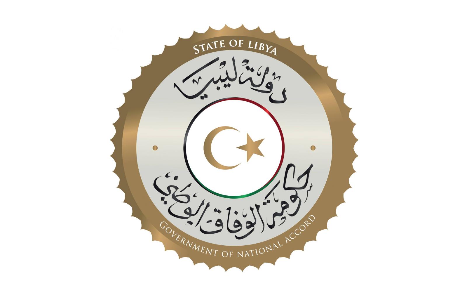 وزارة الدفاع بحكومة الوفاق الوطني