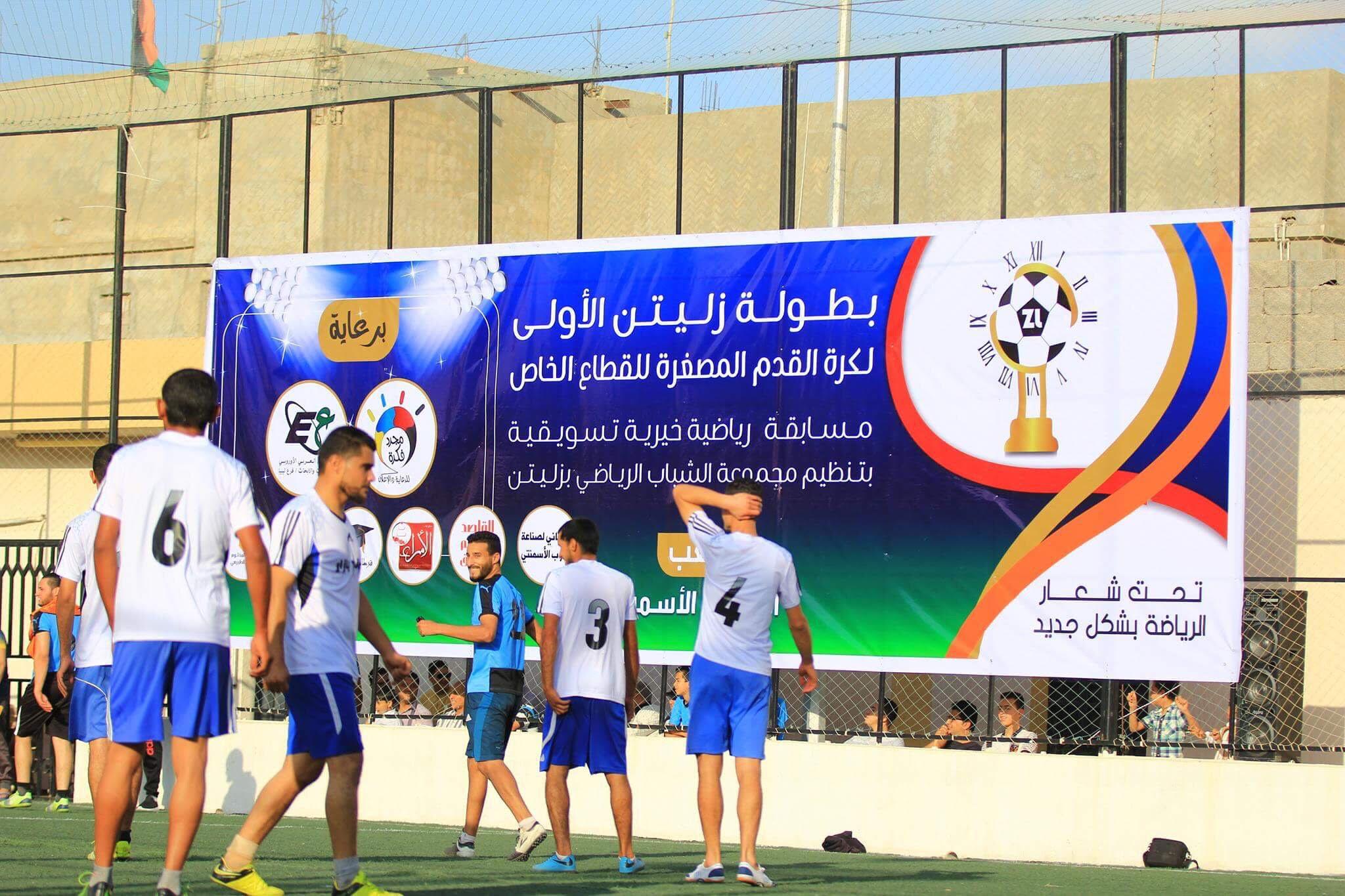 بطولة رمضان لكرة القدم المُصغرة