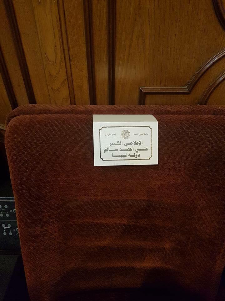 الجامعة العربية.. تُكرّم بلال