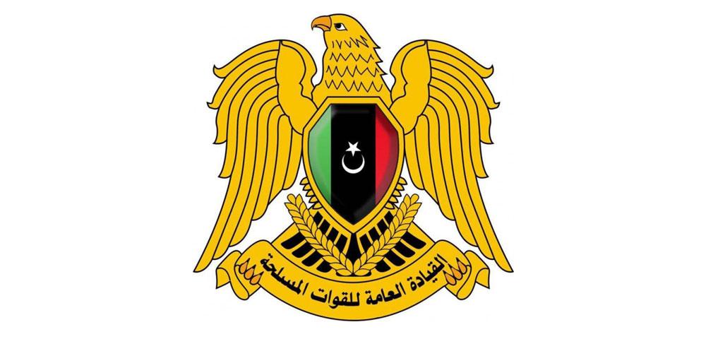 القيادة العامة للجيش