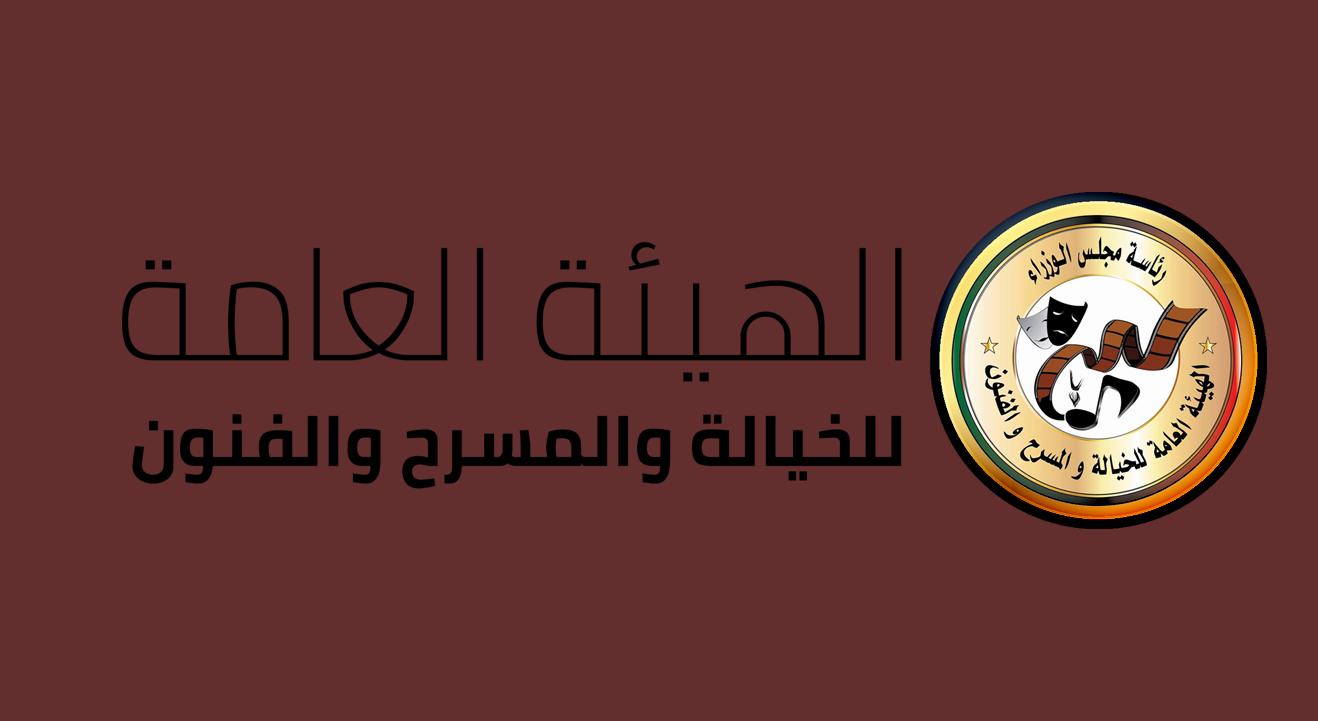 """صورة اجتماع للهيئة بعد """"العمل التخريبي"""" .. ودعوة لـ"""" رئاسي الوفاق"""""""