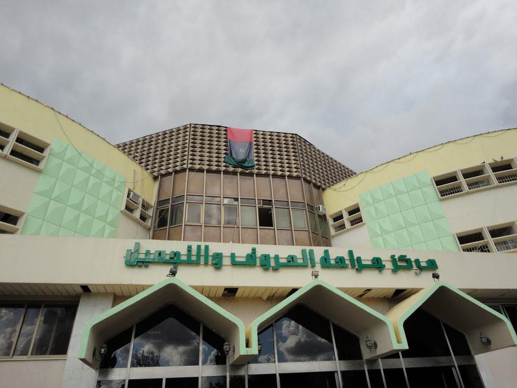 مستشفى جراحة الحروق والتجميل