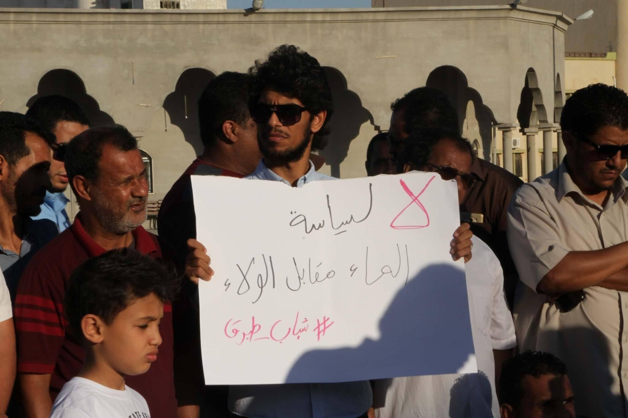 """صورة أهالي طبرق يتظاهرون ضد """"أزمة العطش"""""""