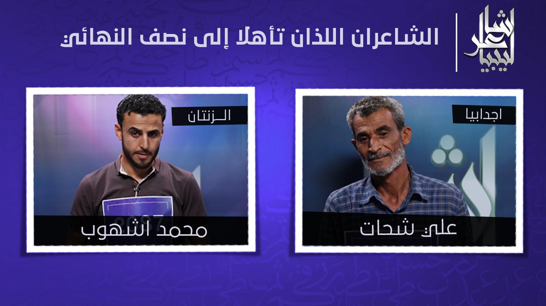 علي شحات و محمد اشهوب