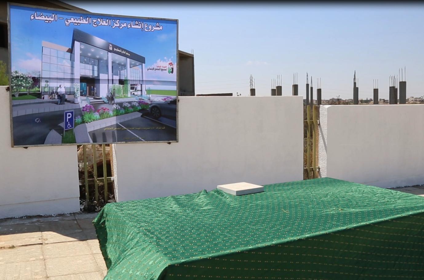 بلدية البيضاء تشرع في إنشاء مركز للعلاج الطبيعي