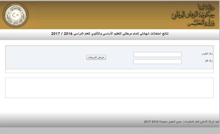 """صورة """"تعليم الوفاق"""" تطلق موقعها الالكتروني لنتائج الامتحانات"""