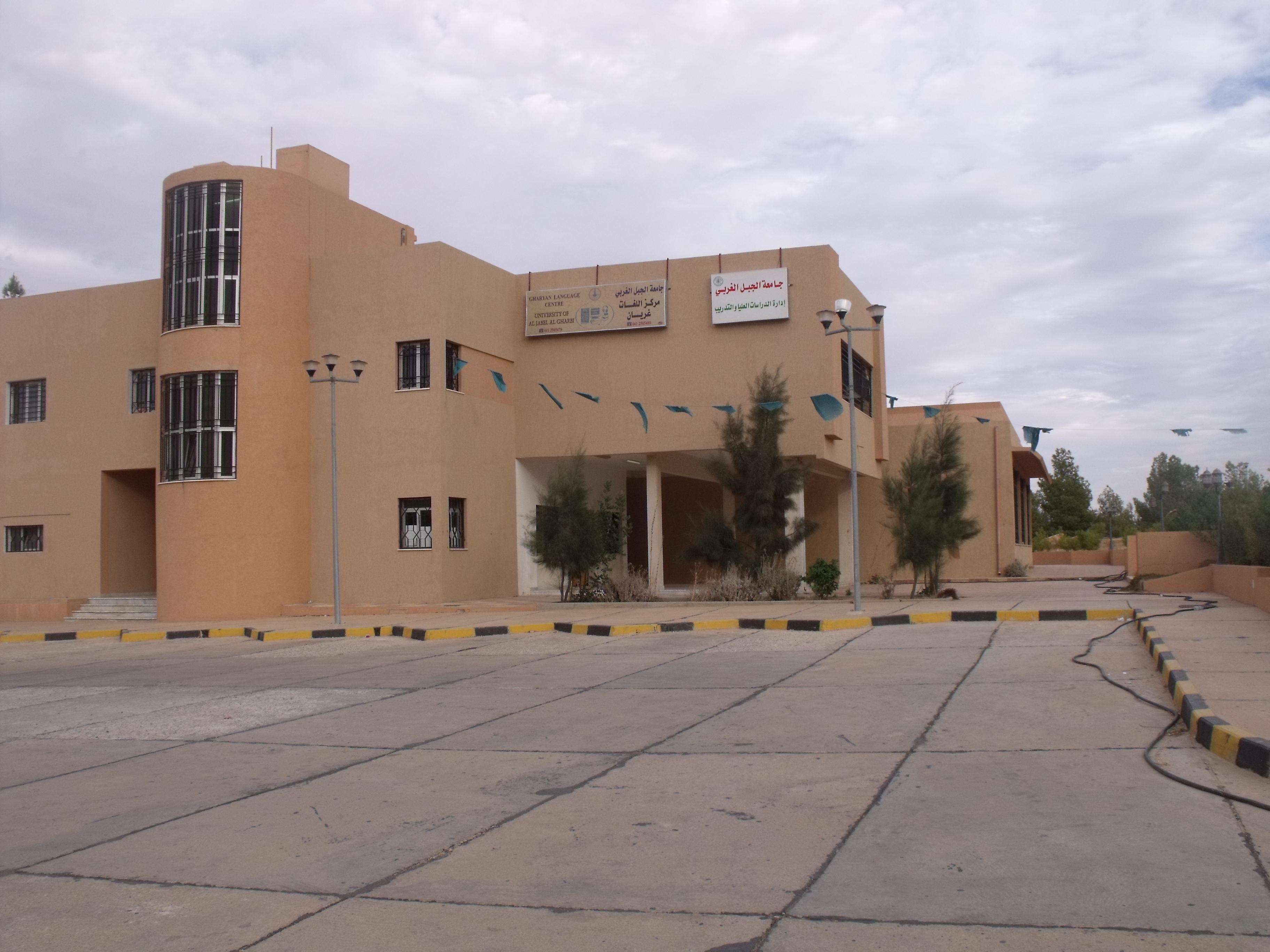 جامعة غريان