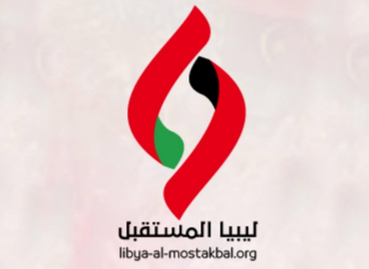 ليبيا المستقبل