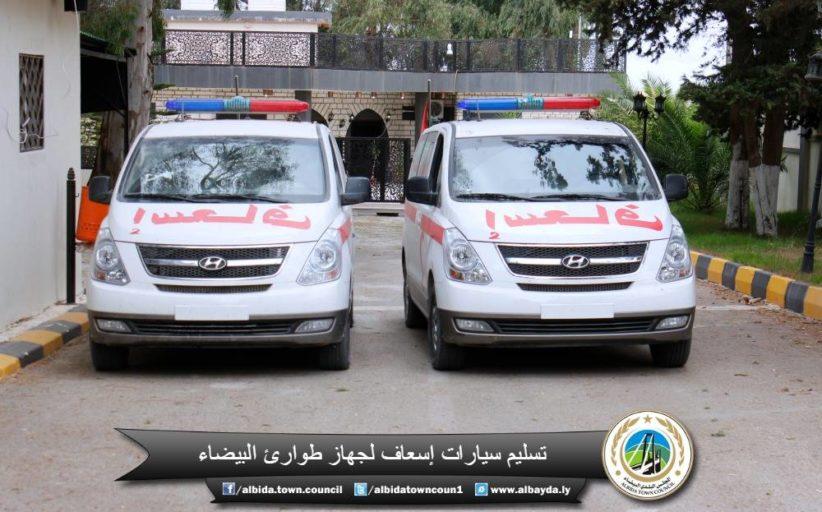 Photo of بلدية البيضاء تسلم سيارات إِسعاف لجهاز الخدمات