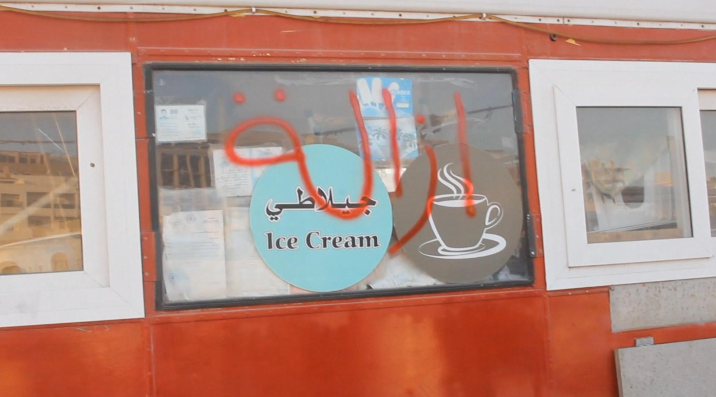 Photo of جولة تفقدية للحرس البلدي في طريق الشط