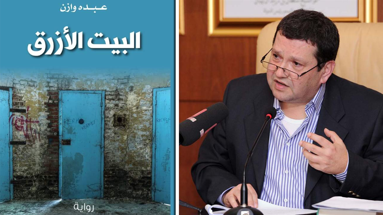 "Photo of عبده وازن يفتح باب ""البيت الأزرق"" ويكشف"" أوراق السجين """