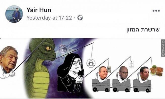 كاريكاتير نجل نتنياهو